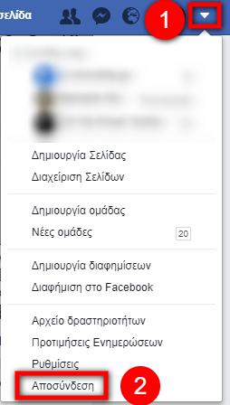 exit_facebook